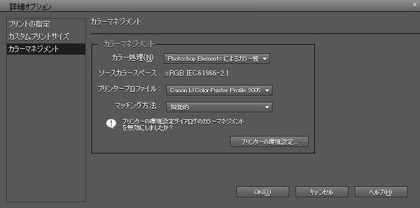 キャリブレーション_20181223_20.jpg