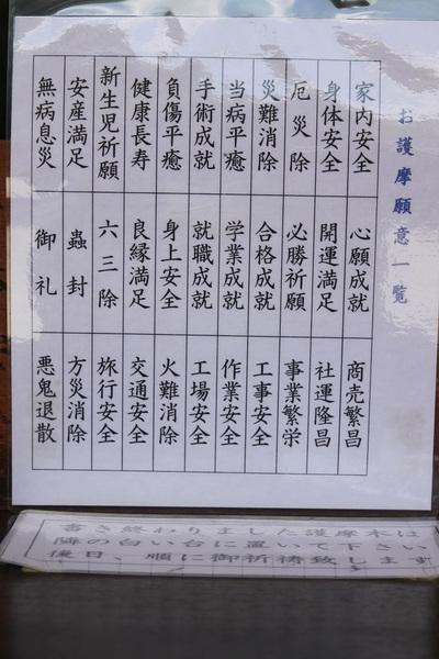 高幡不動_180602_06.JPG